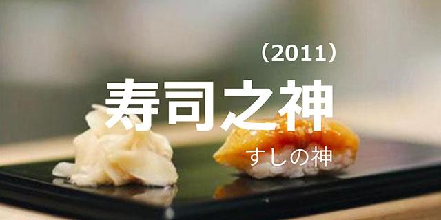寿司之神.jpg