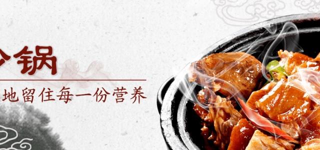砂锅 温柔的留住每一份营养