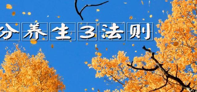 秋分:阴阳协调养生3法则