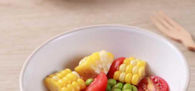 玉米青豆沙拉