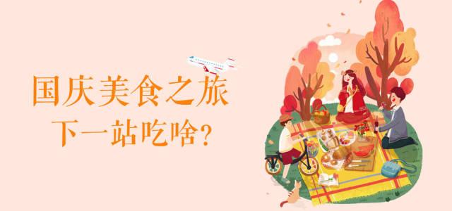 国庆美食之旅,下一站吃啥?