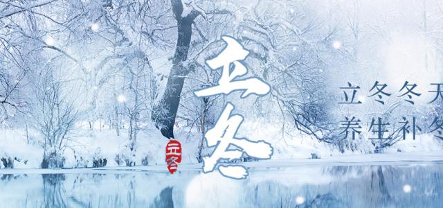 立冬冬天到,养生忙补冬