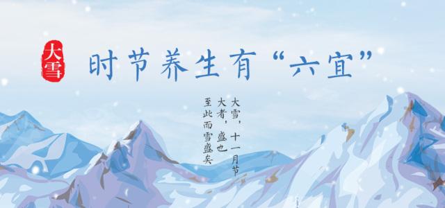 """大雪时节养生有""""六宜"""""""