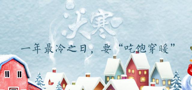 """一年最冷之日,要""""吃饱穿暖"""""""
