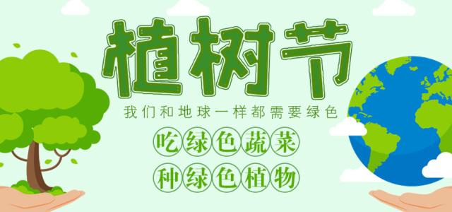 植树节,吃绿色蔬菜,种绿色植物。