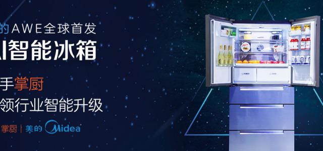 美的AWE全球首发AI智能冰箱,携手掌厨再领行业智能升级