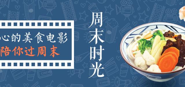 【周末时光】暖心的美食电影陪你过周末