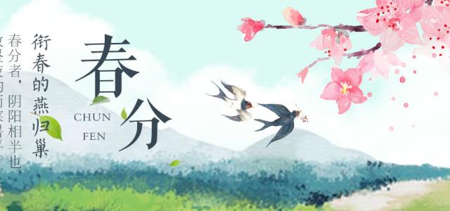春分到,衔春的燕归巢。