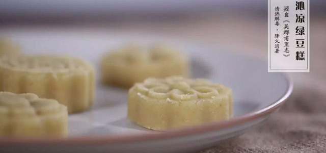 沁凉绿豆糕