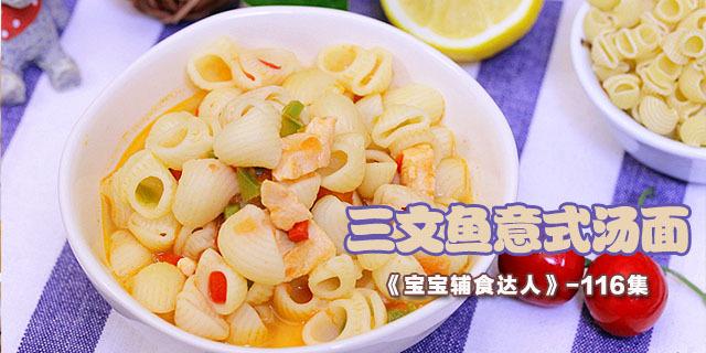 #宝宝辅食达人#三文鱼意式汤面
