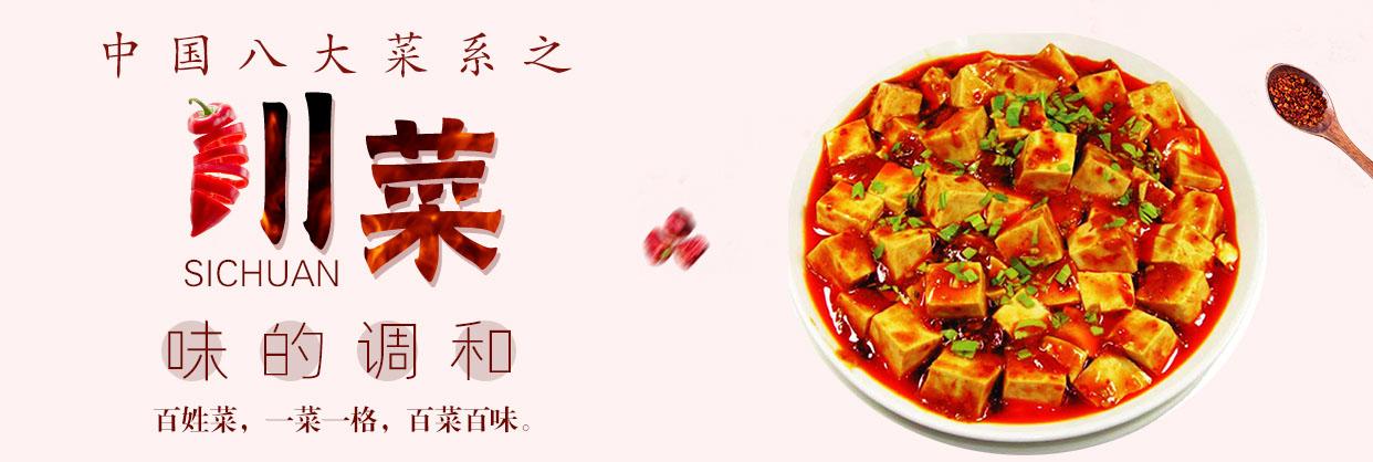 川菜之-味的调和