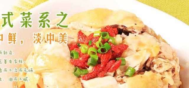 粤菜,清中鲜,淡中美。