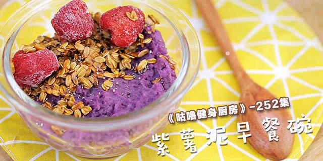 #咕噜健身厨房#紫薯泥早餐碗