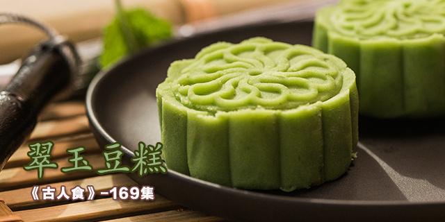 #古人食#翠玉豆糕