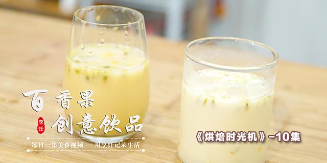 #烘焙时光机#百香果创意饮品