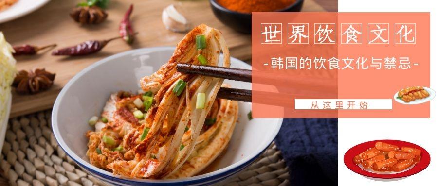 世界饮食文化——韩国的饮食文化与禁忌