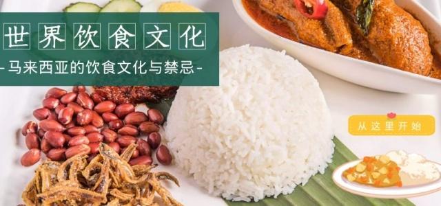 世界饮食文化——马来西亚的饮食文化与禁忌