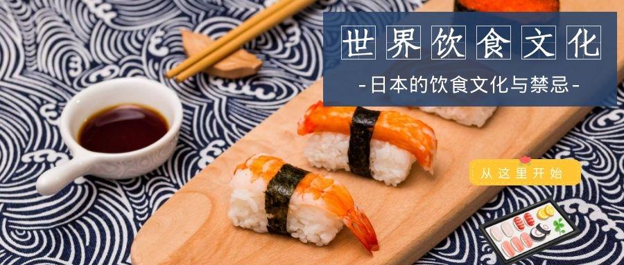 世界饮食文化:日本的饮食文化与禁忌