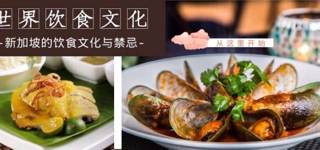 世界饮食文化:新加坡的饮食文化与禁忌