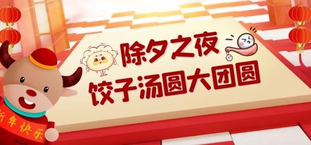 除夕夜 饺子汤圆大团圆